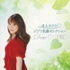 井上あずみ / ジブリ名曲セレクション Dear GHIBLI [CD]