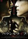 パラレルライフ(DVD) ◆20%OFF!