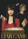 ★歳末特価《送料無料》ライアーゲーム DVD-BOX(DVD) ◆25%OFF!