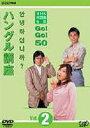 NHK外国語会話 GO!GO!50 ハングル講座 Vol.2