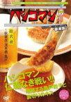 ハシゴマン 総武線〜秋葉原・浅草橋・亀戸〜(DVD)