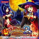 《送料無料》(ゲーム・ミュージック) マジカルハロウィン2 Original Soundtrack(CD)