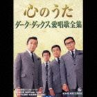 《送料無料》ダークダックス/心のうた ダーク・ダックス愛唱歌全集(CD)