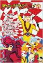 チャージマン研! 1(DVD) ◆20%OFF!