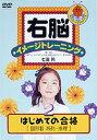 右脳イメージトレーニング はじめての合格(2) 図形2 パズル・系列・推理(DVD) ◆20%OFF!