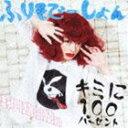 きゃりーぱみゅぱみゅ / キミに100パーセント/ふりそでーしょん(通常盤A) [CD]