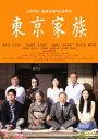東京家族(DVD)