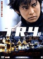 T.R.Y. トライ(DVD) ◆20%OFF!