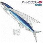 松岡直也 / ハートカクテル VOL.2(限定廉価盤/SHM-CD) [CD]