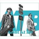 [送料無料] コブクロ / ALL TIME BEST 1998-2018(通常盤) [CD]