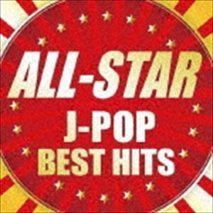 (オムニバス) ALL-STAR J-POP BEST HITS(スペシャルプライス盤) [CD]