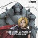 鋼の錬金術師 COMPLETE BEST [CD]