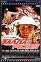 ラスベガスをやっつけろ(DVD) ◆20%OFF!