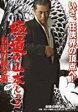 極道の山本じゃ 2 伝説の親分編(DVD)