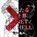 聖飢魔II/荒涼たる新世界/PLANET / THE HELL(期間生産限定盤)(CD)