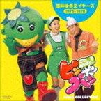[送料無料] ママとあそぼう!ピンポンパン SONG COLLECTION 酒井ゆきえ イヤーズ(1975〜1978) [CD]