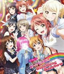 ラブライブ!虹ヶ咲学園スクールアイドル同好会 Memorial Disc 〜Blooming Rainbow〜
