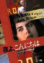 夜よ、こんにちは(DVD) ◆20%OFF!
