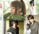 GARNET CROW / 夢のひとつ [CD]