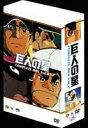 巨人の星 コンプリートBOX Vol.2(DVD)