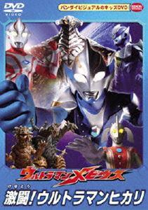 ウルトラマンメビウス激闘ウルトラマンヒカリ DVD