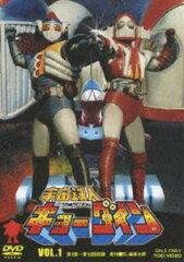 宇宙鉄人キョーダイン VOL.1(DVD) ◆20%OFF!