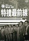 特捜最前線 BEST SELECTION VOL.18 [DVD]