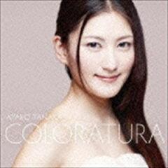 《送料無料》田中彩子(S)/華麗なるコロラトゥーラ(ハイブリッドCD)(CD)