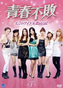 青春不敗〜G7のアイドル農村日記〜DVD-BOX 1(DVD) ◆20%OFF!