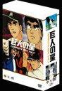巨人の星 コンプリートBOX Vol.3(DVD)