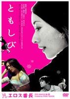 エロス番長4 ともしび(DVD)