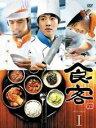 エントリーでポイント5倍!8月2日まで食客 DVD BOX I(DVD) ◆20%OFF!