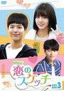 恋のスケッチ〜応答せよ1988〜 DVD-BOX3(DVD)