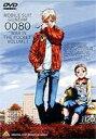 【歳末特価!】機動戦士 ガンダム0080 ポケットの中の戦争 VOLUME1(DVD) ◆30%OFF!