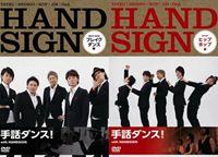 手話ダンス! with HANDSIGN ヒップホップ編/ブレイクダンス編 ツインパック [DVD]