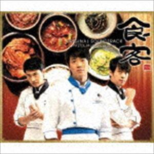 《送料無料》(オリジナル・サウンドトラック) 食客 オリジナル・サウンドトラック(2CD+DVD...