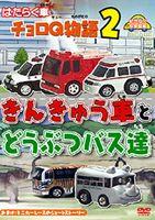はたらく車 チョロQ物語(2) きんきゅう車とどうぶつバス達 幼児向け映像図鑑 車(DVD)