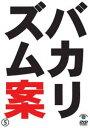 バカリズム案5 [DVD]