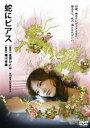 蛇にピアス(DVD) ◆20%OFF!