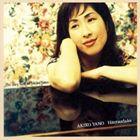 《送料無料》矢野顕子/ひとつだけ/the very best of 矢野顕子(CD)