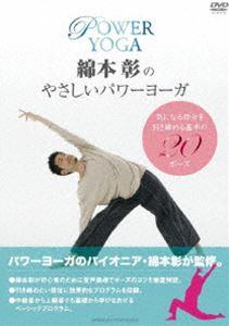 綿本彰のやさしいパワーヨガ(DVD)