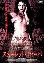スカーレット・ディーバ(DVD)