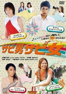 映画 サビ男サビ女(DVD)