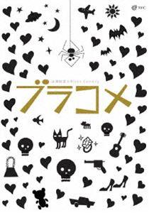 深津絵里のblack comedy ブラコメ(DVD) ◆20%OFF!