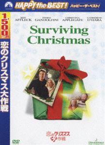 恋のクリスマス大作戦(DVD)