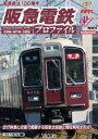 阪急電鉄プロファイル ~宝塚線・神戸線・京都線~(DVD) ◆20%OFF!