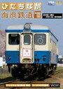 ひたちなか海浜鉄道 那珂湊~勝田~阿字ヶ浦~那珂湊間(DVD) ◆20%OFF!