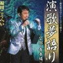 福田こうへい / 徳光和夫のナレーションで綴る〜演歌夢語り(望郷・青春編) [CD]