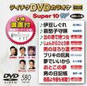 テイチクDVDカラオケ スーパー10W(580) [DVD]