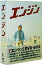 エンジン DVD-BOX(DVD) ◆20%OFF!